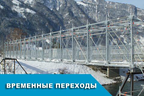 Временные мосты и переходы